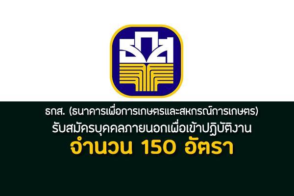 โอกาสดีดีมาแล้ว ธกส.รับสมัครบุคคลภายนอกเพื่อเข้าปฏิบัติงาน 150 อัตรา รับสมัครถึง 6 มกราคม 2563