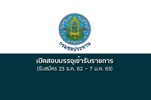กรมชลประทาน เปิดรับสมัครสอบเข้ารับราชการ โดยรับสมัครตั้งแต่วันที่  23 ธันวาคม 2562 - 7 มกราคม 2563