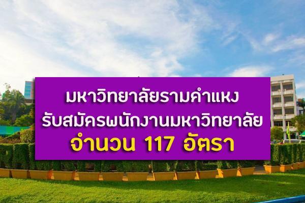 มหาวิทยาลัยรามคำแหง รับสมัครพนักงานมหาวิทยาลัย  117 อัตรา ตั้งแต่บัดนี้ถึง 17 มกราคม 2563