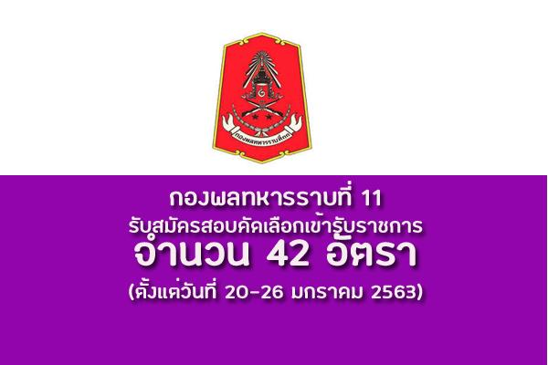 โอกาศดีดี !!! กองพลทหารราบที่ 11 รับสมัครสอบคัดเลือกเข้ารับราชการ 42 อัตรา ตั้งแต่วันที่ 20-26 มกราคม 2563