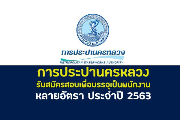 การประปานครหลวง รับสมัครสอบเพื่อบรรจุเป็นพนักงาน จำนวน 34 อัตรา ประจำปี 2563  เปิดรับสมัคร 16 - 30 มกราคม 63