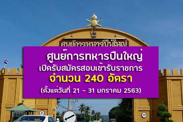 ศูนย์การทหารปืนใหญ่ เปิดรับสมัครสอบเข้ารับราชการ 240 อัตรา ตั้งแต่วันที่ 21 - 31 มกราคม 2563