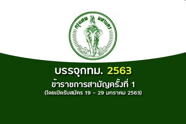 สํานักงานข้าราชการกรุงเทพมหานคร เปิดรับสมัครสอบบรรจุข้าราชการ ครั้งที่ 1/2563 ตั้งแต่ 22 ม.ค. -4ก.พ.63