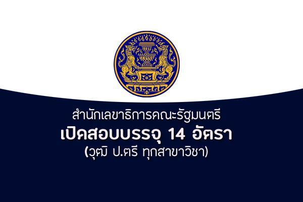 สำนักเลขาธิการคณะรัฐมนตรี เปิดรับสมัครสอบเข้ารับราชการ 14 อัตรา รับสมัคร 20 ม.ค.-7 ก.พ.63