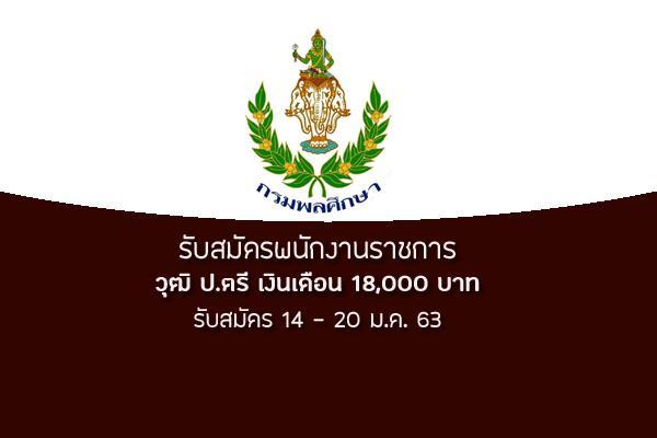 กรมพลศึกษา รับสมัครบุคคลเพื่อเป็นพนักงานราชการ 5 อัตรา รับสมัครตั้งแต่วันที่ 14 - 20 มกราคม 2563