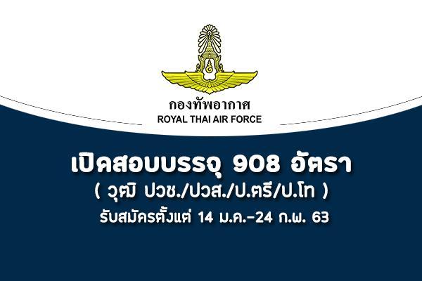 กองทัพอากาศ เปิดรับสมัครสอบบรรจุเข้ารับราชการ 908 อัตรา รับสมัครตั้งแต่ 14 ม.ค.-24 ก.พ. 63