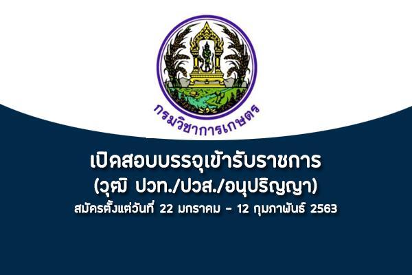 กรมวิชาการเกษตร รับสมัครสอบแข่งขันเพื่อบรรจุและแต่งตั้งบุคคลเข้ารับราชการ รับสมัคร22ม.ค.-12ก.พ.2563