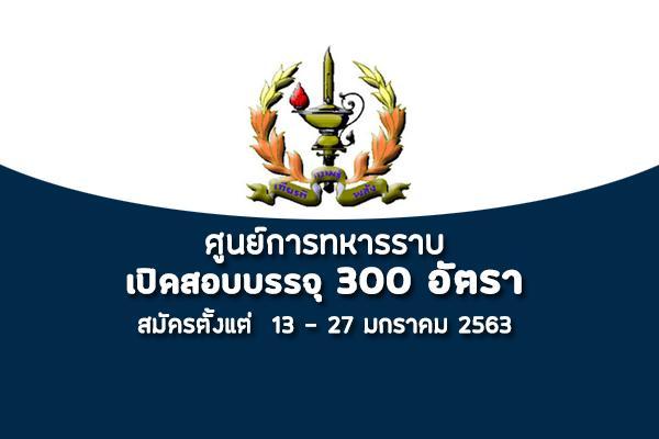 ศูนย์การทหารราบ เปิดสอบบรรจุเข้ารับราชการ 300 อัตรา ตั้งแต่วันที่ 13 - 27 มกราคม 2563