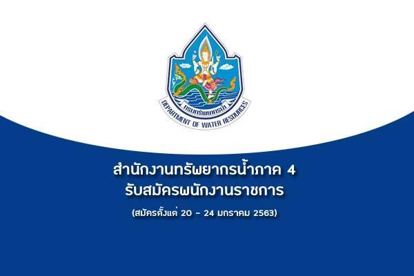 สำนักงานทรัพยากรน้ำภาค 4 รับสมัครบุคคลเพื่อเลือกสรรเป็นพนักงานราชการ ตั้งแต่วันที่ 20 - 24 มกราคม 2563