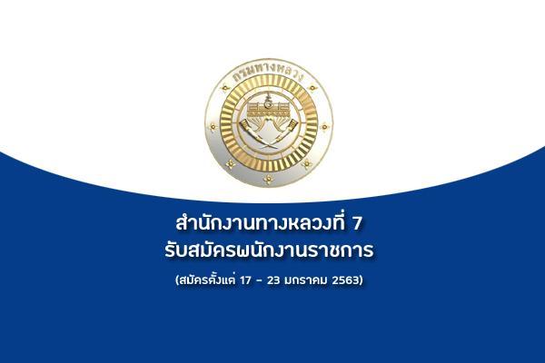 สำนักงานทางหลวงที่ 7 รับสมัครสอบเข้าเป็นพนักงานราชการ ตั้งแต่วันที่ 17 - 23 มกราคม 2563