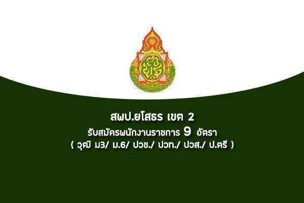 สพป.ยโสธร เขต 2 รับสมัครบุคคลเพื่อเลือกสรรเป็นพนักงานราชการทั่วไป 9 อัตรา ตั้งแต่วันที่ 7-13 มกราคม 2563