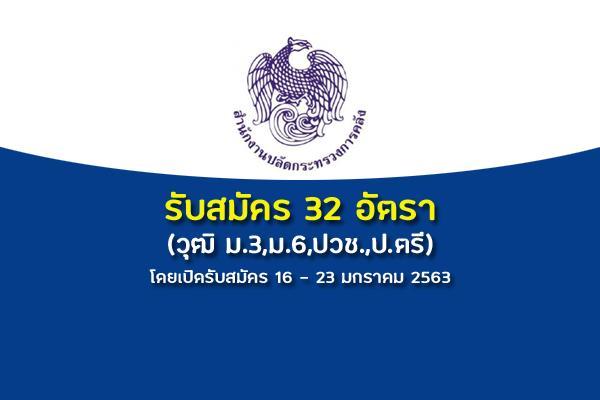สำนักงานปลัดกระทรวงการคลัง รับสมัคร 32 อัตรา วุฒิ ม.3,ม.6,ปวช.,ป.ตรี เปิดรับสมัคร 16 - 23 มกราคม 2563