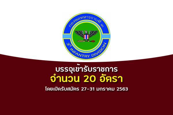 กองพลทหารราบที่ 3 รับสมัครบุคคลเพื่อสอบคัดเลือกเข้ารับราชการ 20 อัตรา สมัคร 27-31 ม.ค. 63