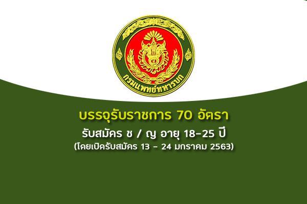 กรมแพทย์ทหารบก เปิดรับสมัครสอบบรรจุเข้ารับราชการ 70 อัตรา ตั้งแต่วันที่ 13-24 มกราคม 2563