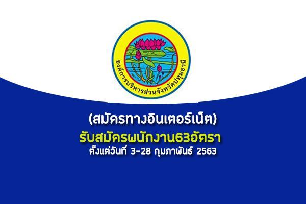 (สมัครทางอินเตอร์เน็ต) อบจ.ปทุมธานี รับสมัครพนักงาน63อัตรา ตั้งแต่วันที่ 3-28 กุมภาพันธ์ 2563