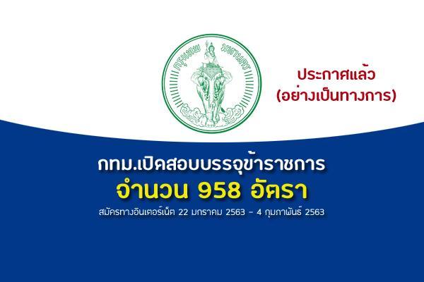 (เช็คตำแหน่ง) กทม.เปิดสอบบรรจุข้าราชการ 958 อัตรา รับสมัคร 22 ม.ค. - 4 ก.พ. 2563
