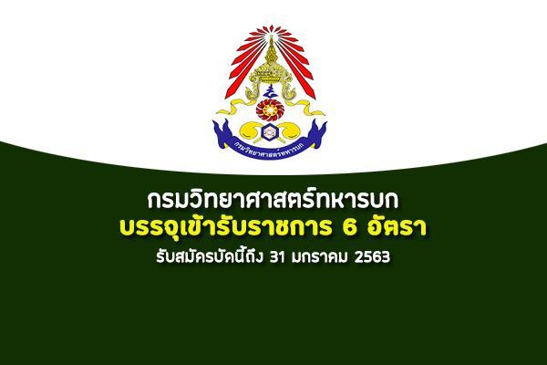 กรมวิทยาศาสตร์ทหารบก รับสมัครสอบเข้ารับราชการ 6 อัตรา บัดนี้ถึง 31 มกราคม 2563