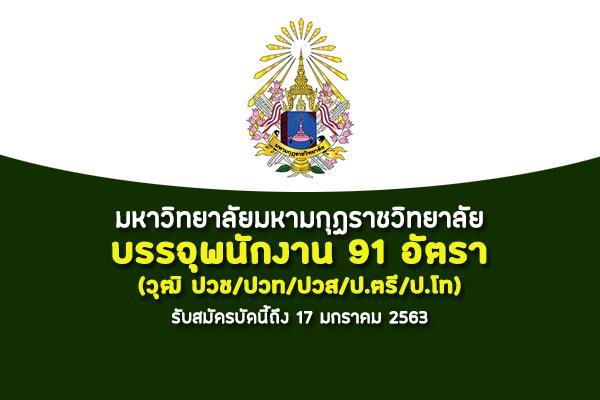 มหาวิทยาลัยมหามกุฏราชวิทยาลัย รับสมัครพนักงานมหาวิทยาลัย 91 อัตรา ตั้งแต่บัดนี้ถึง 17 มกราคม 2563