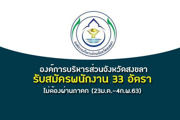 ข่าวดี องค์การบริหารส่วนจังหวัดสงขลา รับสมัครพนักงาน 33 อัตราไม่ต้องผ่านภาคก (23ม.ค.-4ก.พ.63)