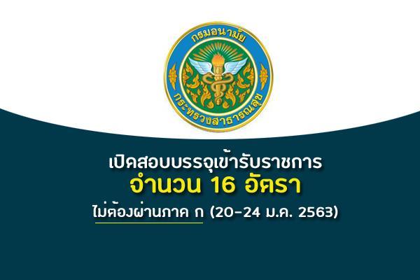 กรมอนามัย รับสมัครคัดเลือกบุคคลเข้ารับราชการ 16 อัตราไม่ต้องผ่านภาค ก ตั้งแต่วันที่ 20-24 มกราคม 2563