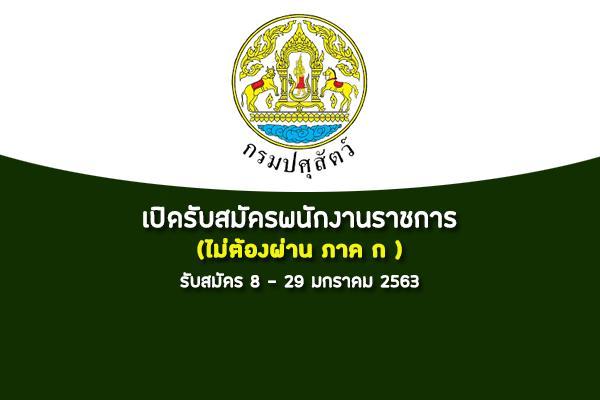 กรมปศุสัตว์ รับสมัครบุคคลเพื่อเลือกสรรเป็นพนักงานราชการทั่วไป ตั้งแต่วันที่ 8-29 มกราคม 2563