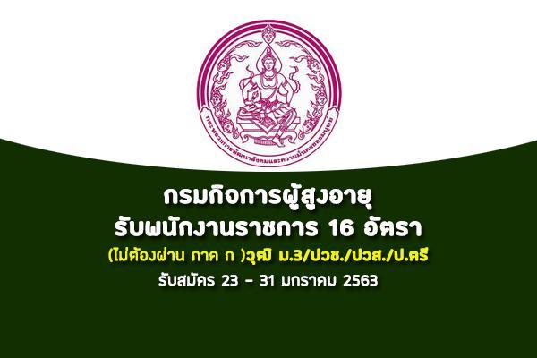 (วุฒิ ม.3/ปวช./ปวส./ป.ตรี)กรมกิจการผู้สูงอายุ รับสมัครบุคคลเพื่อเป็นพนักงานราชการ 16 อัตรา สมัคร 23-31 ม.ค.63
