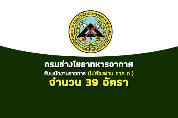 กรมช่างโยธาทหารอากาศ รับสมัครบุคคลเพื่อเลือกสรรเป็นพนักงานราชการ 39 อัตรา ไม่ต้องผ่าน ภาคก