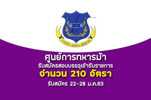 ศูนย์การทหารม้า รับสมัครสอบบรรจุเข้ารับราชการ 210 อัตรา รับสมัคร 22-28 ม.ค.63