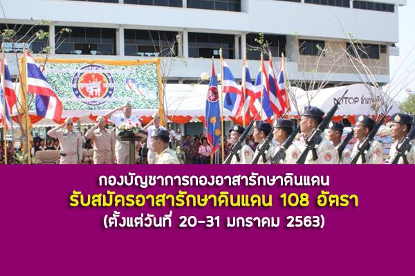 กองบัญชาการกองอาสารักษาดินแดน รับสมัครอาสารักษาดินแดน 108 อัตรา ตั้งแต่วันที่ 20-31 มกราคม 2563
