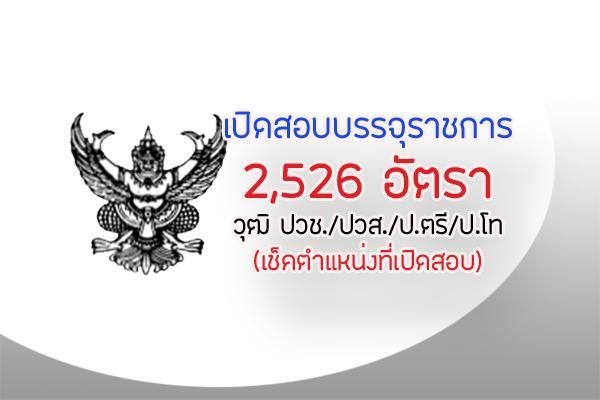 งานราชการ(อัพเดท) เปิดสอบบรรจุเข้ารับราชการ 2,569 อัตรา ประจำวันที่ 29 มกราคม 2563 เช็คตำแหน่งที่นี่