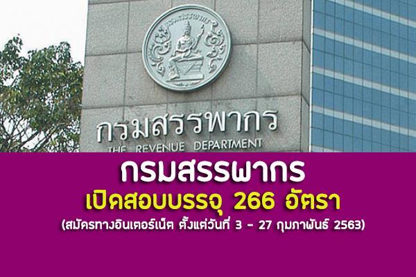 กรมสรรพากร เปิดรับสมัครสอบบุคคลเข้ารับราชการ 266 อัตรา สมัครทางอินเตอร์เน็ต 3 - 27 กุมภาพันธ์ 2563