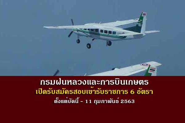 กรมฝนหลวงและการบินเกษตร เปิดรับสมัครสอบบรรจุเข้ารับราชการ 6 อัตรา ตั้งแต่บัดนี้ - 11 ก.พ. 2563