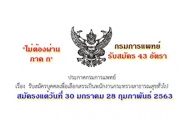 กรมการแพทย์ รับสมัครพนักงานกระทรวงสาธารณสุข 43 อัตรา รับสมัคร30ม.ค.-28 ก.พ.63