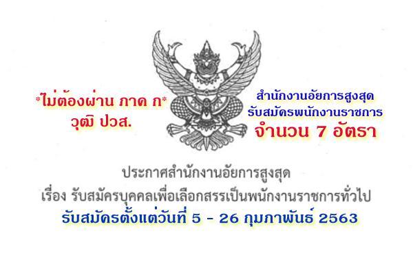 สำนักงานอัยการสูงสุด รับสมัครบุคคลเพื่อเลือกสรรเป็นพนักงานราชการทั่วไป 7 อัตรา ตั้งแต่วันที่ 5 - 26ก.พ.63