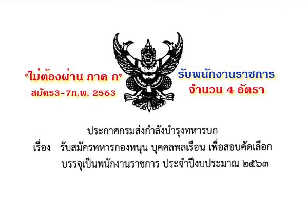 กรมส่งกำลังบำรุงทหารบก รับสมัครบุคคลเพื่อเลือกสรรเป็นพนักงานราชการ 4 อัตรา ตั้งแต่วันที่ 3-7 กุมภาพันธ์ 2563