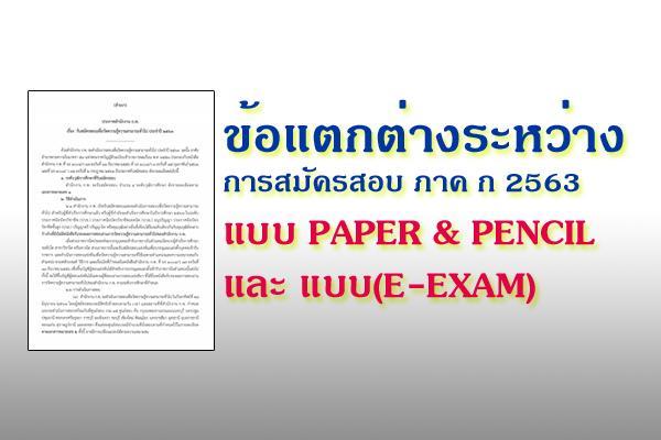 ข้อแตกต่างของ การสมัครสอบ ภาค ก 2563 แบบ PAPER & PENCIL และ แบบ (E-EXAM)