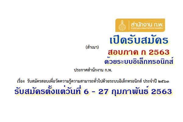 สำนักงาน ก.พ. เปิดรับสมัครสอบ ภาค ก 2563 แบบe-Exam(อิเล็กทรอนิกส์ )