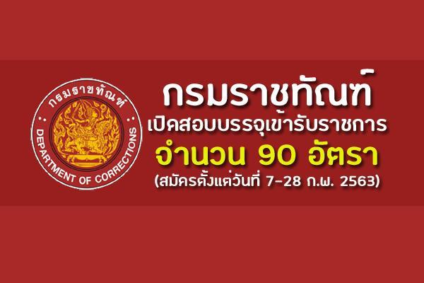 กรมราชทัณฑ์ เปิดสอบแข่งขันเพื่อบรรจุเข้ารับราชการ จำนวน 90 อัตรา ตั้งแต่วันที่ 7 - 28 กุมภาพันะ์ 2563