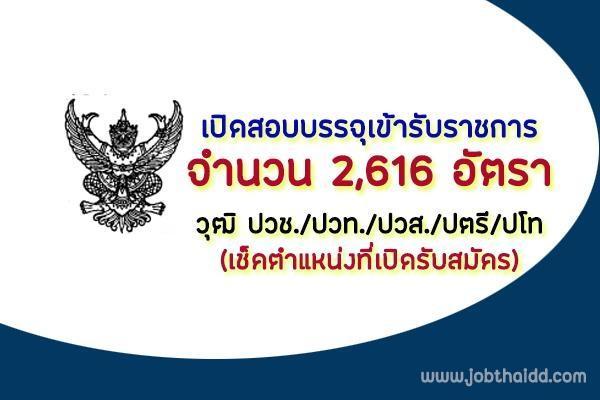 งานราชการ-เปิดสอบบรรจุเข้ารับราชการ 2,633 อัตรา วุฒิ ปวช./ปวท./ปวส./ปตรี/ป.โท อัพเดทวันที่ 1 กุมภาพันธ์ 2563