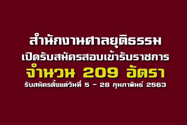(บรรจุครั้งแรก 209 อัตรา) สำนักงานศาลยุติธรรม เปิดรับสมัครสอบบรรจุเข้ารับราชการ สมัครตั้งแต่ 5-28 ก.พ. 2563