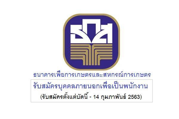 ธกส.รับสมัครบุคคลภายนอกเพื่อเป็นพนักงาน ปฏิบัติงานประจำฝ่ายปฏิบัติการเทคโนโลยีสารสนเทศ สมัครบัดนี้-14ก.พ.2563
