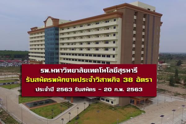 รพ.มหาวิทยาลัยเทคโนโลยีสุรนารี รับสมัครพนักงานประจำวิสาหกิจ 38 อัตรา ประจำปี 2563 รับสมัคร - 20 ก.พ. 2563