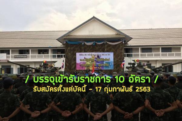 กองพลทหารม้าที่ 2 เปิดรับสมัครบรรจุเข้ารับราชการ 10 อัตรา ประจำปี 2563 ตั้งแต่บัดนี้ - 17 กุมภาพันธ์ 2563