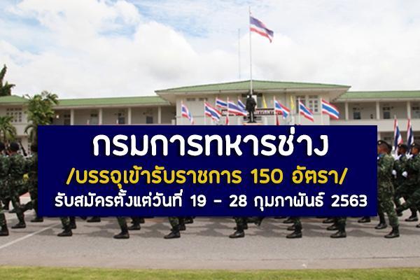 กรมการทหารช่าง เปิดรับสมัครสอบบรรจุเข้ารับราชการ 150 อัตรา รับสมัครตั้งแต่วันที่ 19 - 28 กุมภาพันธ์ 2563