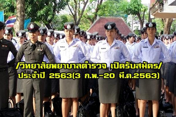 วิทยาลัยพยาบาลตำรวจ เปิดรับสมัครเพื่อเข้าศึกษาต่อหลักสูตรพยาบาลศาสตรบัณฑิต ปีการศึกษา 2563