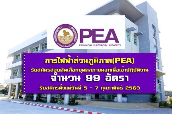 การไฟฟ้าส่วนภูมิภาค(PEA) รับสมัครสอบคัดเลือกบุคคลภายนอกเพื่อเข้าปฏิบัติงาน 99 อัตรา