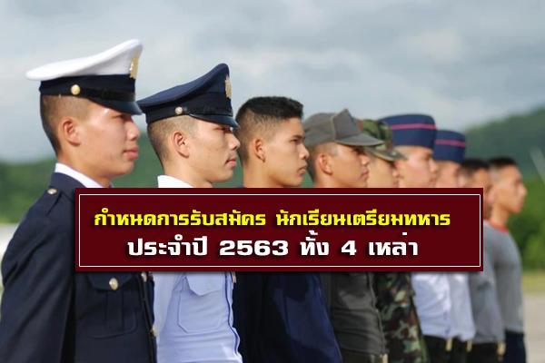 กำหนดการรับสมัคร นักเรียนเตรียมทหาร ประจำปี 2563 ทั้ง 4 เหล่า (ข้อมูลล่าสุด)