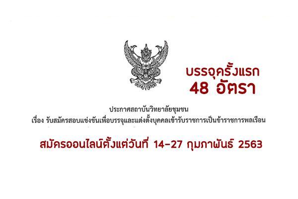 สถาบันวิทยาลัยชุมชน เปิดรับสมัครสอบเข้ารับราชการ ตำแหน่งครูผู้ช่วย 48 อัตรา สมัคร14-27ก.พ.63