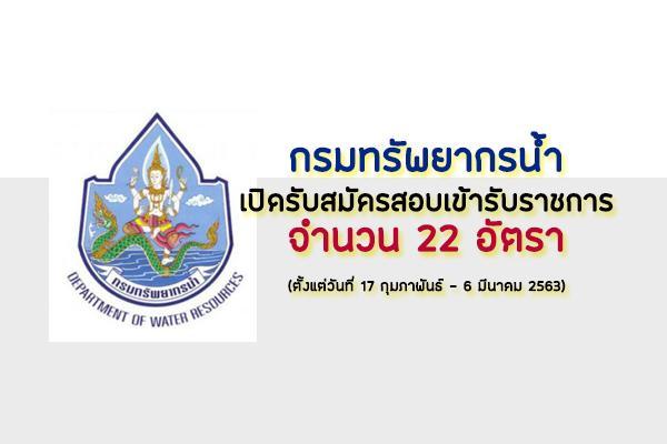 กรมทรัพยากรน้ำ เปิดรับสมัครสอบเข้ารับราชการ 22 อัตรา ตั้งแต่วันที่ 17 กุมภาพันธ์ - 6 มีนาคม 2563