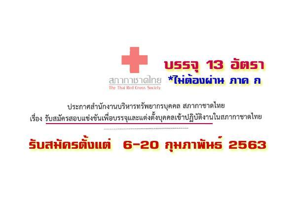 สภากาชาดไทย รับสมัครสอบแข่งขันเพื่อบรรจุและแต่งตั้งบุคคลเข้าปฏิบัติงาน 13 อัตรา ตั้งแต่6-20ก.พ.63
